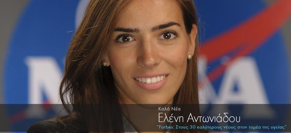 Ελληνίδα ανάμεσα στους 30 καλύτερους νέους στον τομέα της υγείας στον κόσμο
