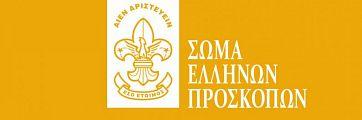 Greek Scouts