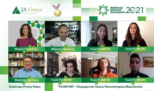 Η μαθητική «Start Up» FLOW ON νικήτρια  του διαγωνισμού Junior Achievement Greece