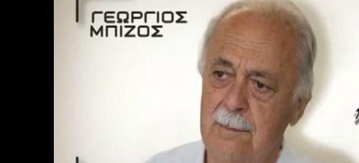 Γεώργιος Μπίζος