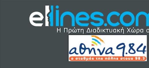 To Ellines.com στον Αθήνα 9,84