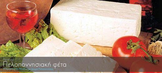 Φέτα: η ταυτότητα της Ελλάδας με άρωμα Πελοποννήσου
