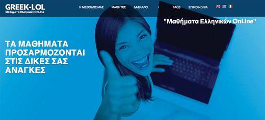 Learn fluent Greek online