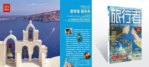 China: Tribute to Cyclades