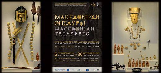 Πέλλα: Μακεδονικοί θησαυροί παρουσιάζονται για πρώτη φορά