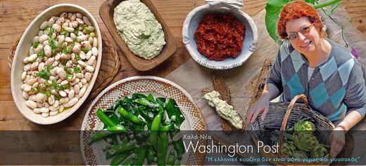 Washington Post: Η ελληνική κουζίνα δεν είναι μόνο γύρος και μουσακάς