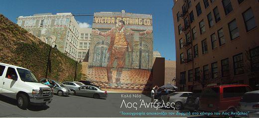 Mural depicting Zorba's the Greek in LA downtown