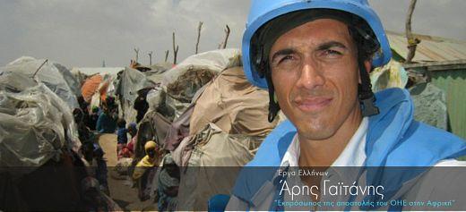 Εκπρόσωπος της αποστολής του ΟΗΕ στην Αφρική