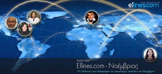 Οι Έλληνες που διέπρεψαν παγκοσμίως τον Νοέμβριο