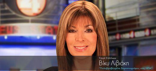 Emmy-Award Winning Journalist in US