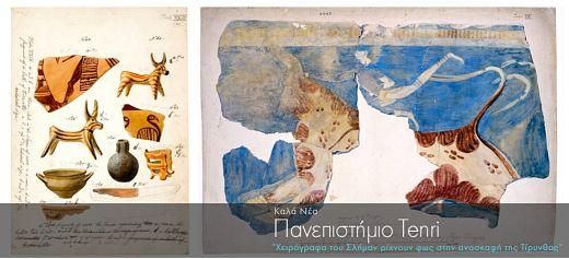 Schliemann's notes shed light on Tiryns' excavation