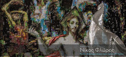 Ρωσία: Ανάγλυφοι πίνακες προς τιμή του Ελ Γκρέκο