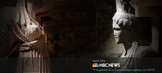 NBC: Amphipolis the biggest riddle of 2014