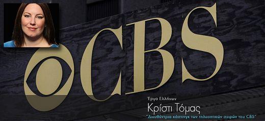 Διευθύντρια κάστινγκ των τηλεοπτικών σειρών του CBS