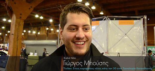 Ένας Έλληνας στους 30 καλύτερους στον τομέα τεχνολογίας κατανάλωσης
