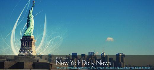 Έλληνας κατέθεσε πρόταση για την αγορά ιστορικής εφημερίδας της Νέας Υόρκης