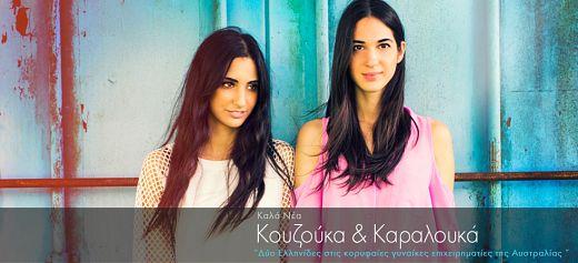 Δύο Ελληνίδες στις κορυφαίες γυναίκες επιχειρηματίες της Αυστραλίας
