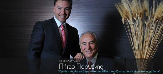 Προάγει τα ελληνικά προϊόντα στις ΗΠΑ συνεχίζοντας την οικογενειακή παράδοση