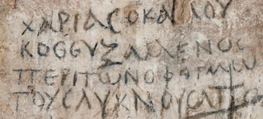 Αρχαιοελληνικό σταυρόλεξο ανακαλύφθηκε στη Σμύρνη