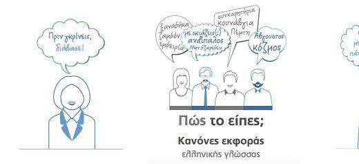 Ένα βιβλίο οδηγός για την σωστή εκφορά της ελληνικής γλώσσας