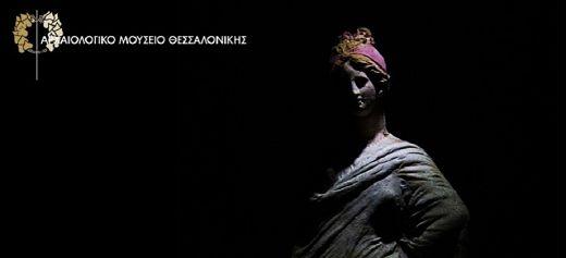 Η μεγαλύτερη έκθεση αφιερωμένη στα πήλινα ειδώλια στην Ελλάδα