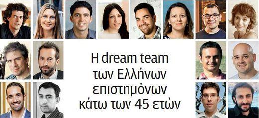 Greek scientists' dream team
