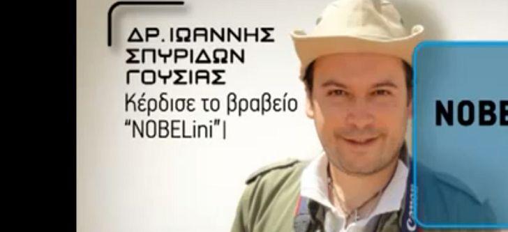 Δρ. Ιωάννης Σπυρίδων Γούσιας