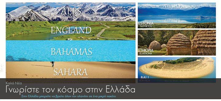 Γνωρίστε τον κόσμο στην Ελλάδα