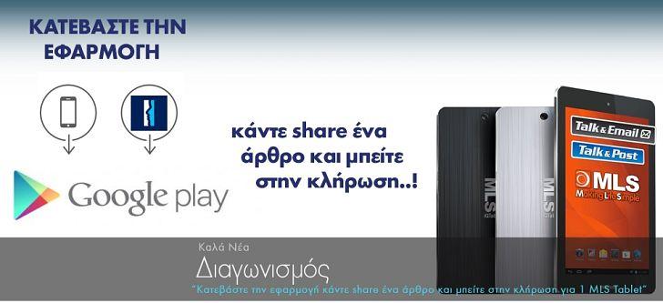 Διαγωνισμός: Κερδίστε το 1ο ελληνικής κατασκευής tablet – MLS IQ King