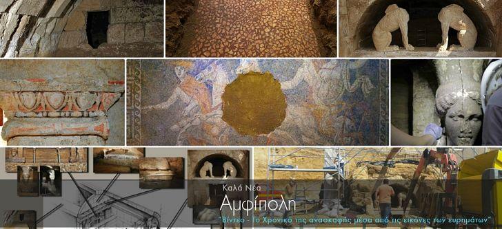 Αμφίπολη: Το χρονικό της ανασκαφής μέσα από τις εικόνες των ευρημάτων