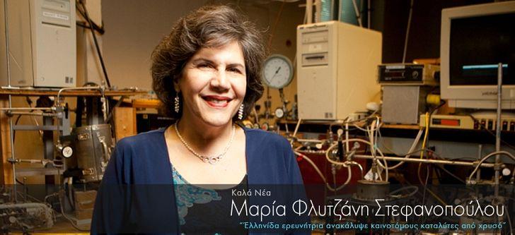 Έλληνίδα ερευνήτρια ανακάλυψε καινοτόμους καταλύτες από χρυσό