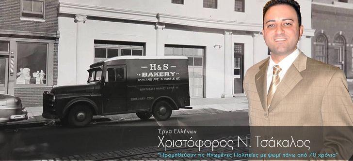 Προμηθεύουν τις Ηνωμένες Πολιτείες με ψωμί πάνω από 70 χρόνια