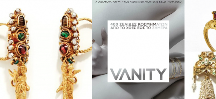 Vanity: Jewelry stories from the Cyclades