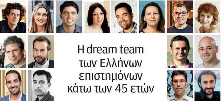 Η dream team των Ελλήνων επιστημόνων κάτω των 45