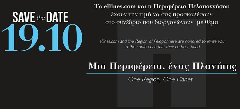 One Region – Οne Planet