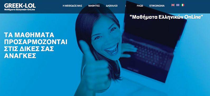 Μάθετε άπταιστα ελληνικά στο διαδίκτυο