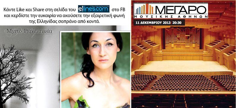 The soprano Myrto Papathanassiou at Megaron Concert Hall