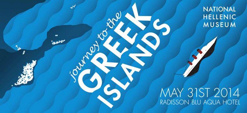 Tο Εθνικό Μουσείο Ελληνισμού σας ταξιδεύει στα ελληνικά νησιά