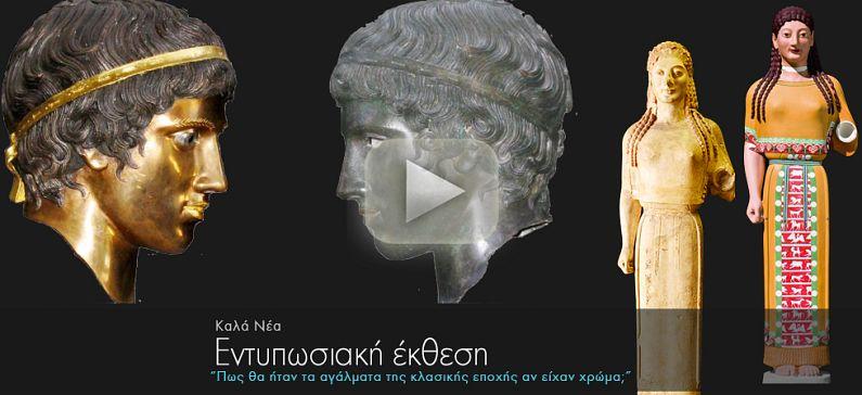 Πως θα ήταν τα αγάλματα της κλασικής εποχής αν είχαν χρώμα;