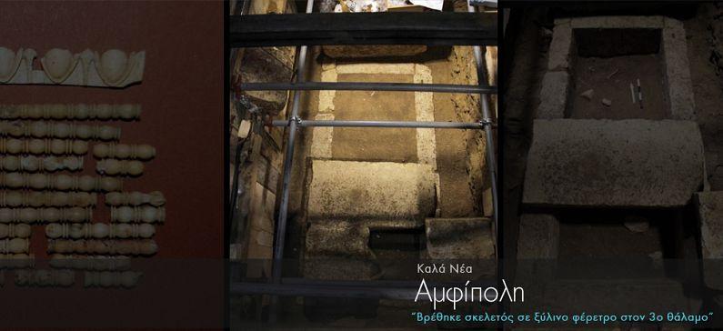Αμφίπολη: Βρέθηκε σκελετός σε ξύλινο φέρετρο στον 3ο θάλαμο