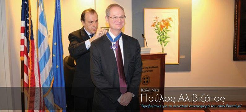 Βραβεύτηκε ο Παύλος Αλιβιζάτος για τη συνεισφορά του στην Επιστήμη
