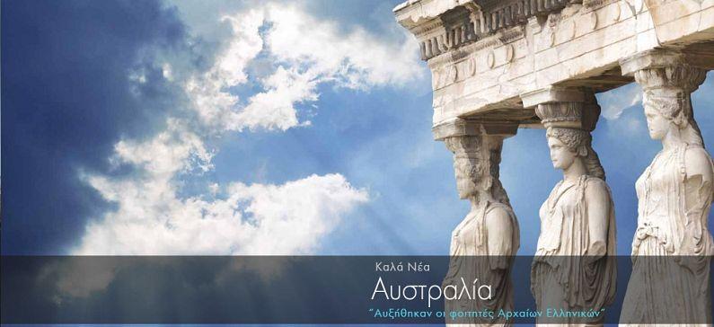 Αυξήθηκαν οι φοιτητές Αρχαίων Ελληνικών στην Αυστραλία