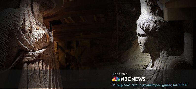 NBC: Η Αμφίπολη είναι ο μεγαλύτερος γρίφος του 2014