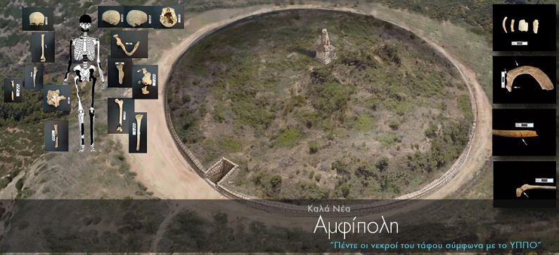 Αμφίπολη: Πέντε οι νεκροί του τάφου