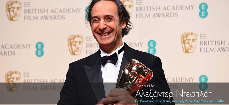 Greek composer wins Grammy and Bafta award