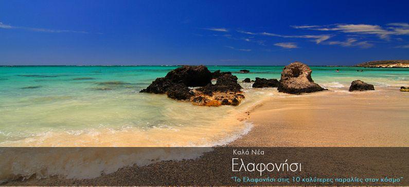 Trip Advisor: Elafonissi among the best beaches of the world