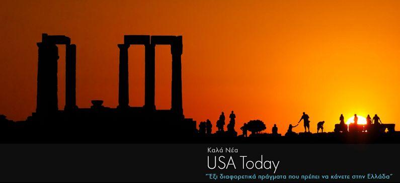 USA Today: Έξι διαφορετικά πράγματα που πρέπει να κάνετε στην Ελλάδα