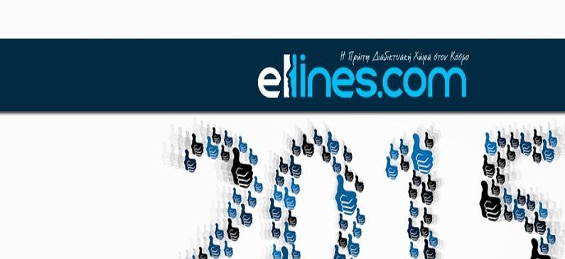 Οι Έλληνες που διέπρεψαν παγκοσμίως το 2015